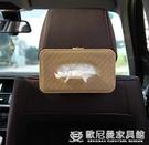 扶手箱汽車用掛式紙巾盒車內椅後背頭枕綁帶夾遮陽板抽紙盒套『歐尼曼家具館』