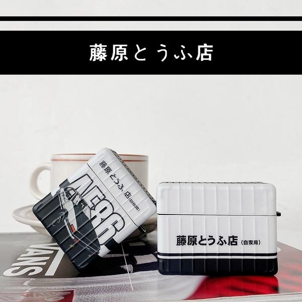 Airpods Pro 專用 1/2代 台灣發貨 [ 頭文字D藤原豆腐店 ] 藍芽耳機保護套 蘋果無線耳機保護
