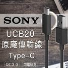 SONY UCB20 傳輸線 QC3.0 Typc C 旅充快充 XZ XA Z3+ 充電線
