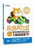 (二手書)Scratch 2.0動畫遊戲與創意設計主題必修課(第二版)