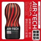 【重複使用】日本TENGA空壓旋風杯ATH-001B(刺激型)