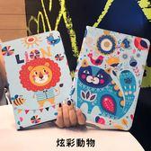 休眠喚醒 iPad 9.7 2017 2018 Air 2 平板皮套 彩繪 動物卡通 支架 皮套 防摔 全包軟套 保護套