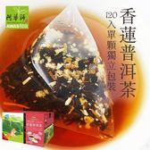 【阿華師茶業】香蓮普洱茶量販箱(4gx120包)