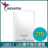 【南紡購物中心】ADATA 威剛 HV620S 2TB 2.5吋 USB3.1 行動硬碟《白》
