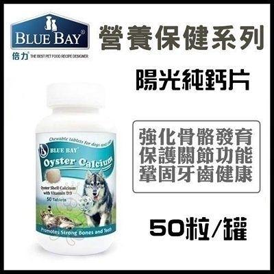 *KING WANG*倍力鈣磷片CALCIUM PHOSPHORUS(50粒/罐)