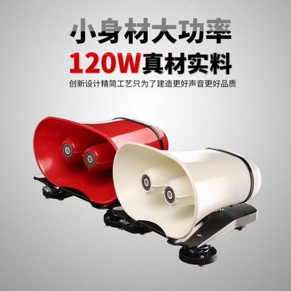 12V車載錄音擴音器戶外喊話器大功率車頂藍芽廣告宣傳叫賣喇叭 YDL