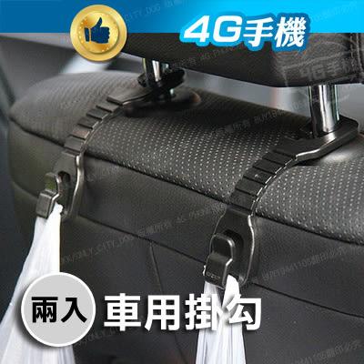 一組兩入 可彎曲車載掛勾 汽車用掛勾 汽車精品 收納勾 椅背置物掛勾 汽車用品【4G手機】