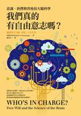 我們真的有自由意志嗎?:意識、抉擇與背後的大腦科學