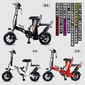 摺疊電動自行車成人代駕男女迷你小型鋰電池滑板車電瓶代步車