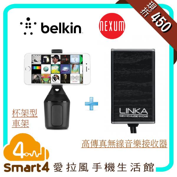 【愛拉風】 Nexum LINKA 無線音樂串流轉接器+Belkin 杯架型車架 AirPlay 車用音響無線化配件