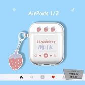 airpodspro保護套透明2/3代可愛軟殼適用蘋果無線藍牙耳機套【小檸檬3C數碼館】