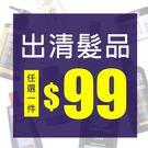 【$99】出清髮品任選 多款供選 ☆巴黎草莓☆
