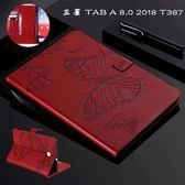 壓花 三星 Tab A 8.0 2018 T387 蝴蝶平板皮套 t387v 錢包款 插卡 支架 防摔 壓紋皮套 保護套 保護殼