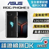 【創宇通訊│福利品】A規保固3個月 ASUS ROG PHONE II 12GB/512GB (ZS660KL) 開發票