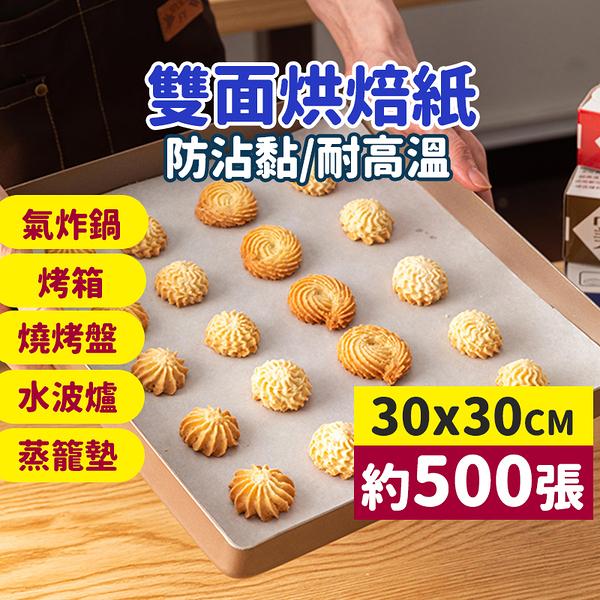 廚房用品 日系耐高溫烘焙紙30x30cm(約500張) 氣炸鍋 水波爐【KFS310】123ok