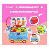 【17mall】二合一家家酒手提收納醫生組/巴士車/醫具救護車/學步車