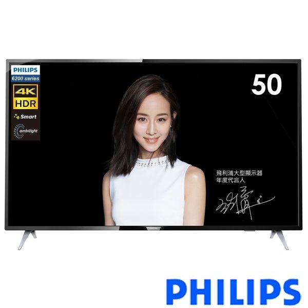 «送HDMI線/免運費/0利率»PHILIPS飛利浦 50吋 4K HDR 聯網 液晶電視 50PUH6283【南霸天電器百貨】