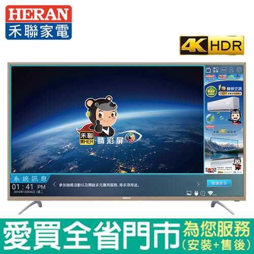 HERAN禾聯50型4K2K智慧聯網液晶顯示器 含視訊盒HD-50UDF88含配送到府+標準安裝【愛買】