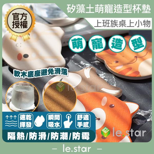 lestar 萌寵系 矽藻土吸濕 防霉杯 / 皂墊 硅藻土杯墊 皂墊 吸濕 除臭 防霉 可愛 造型