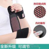 護腕磁布自髮熱護腕男女士運動扭傷健身護手腕透氣保暖 【時髦新品】