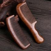 快樂購 木梳 天然檀香家用靜電脫髮梳子