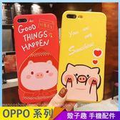 可愛卡通豬OPPO R17 R15 R11 R11S R9 R9S plus 手機殼手機套新年好運豬保護殼保護套矽膠軟殼