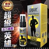 特價優惠碧宜潤德國Pjur-SuperHero超級英雄強效型男性活力情趣提升持久噴霧20ML二代加強型