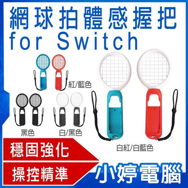 【24期零利率】全新 網球拍體感握把 一組2入for Switch 穩固安裝 孔位精準任天堂主機 專用配件