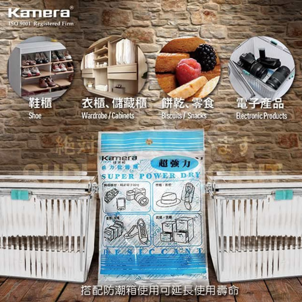 EGE 一番購】Kamera 強力乾燥劑 120g 乾燥包 防潮 除濕包 除溼 防潮箱【公司貨】