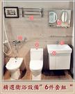 【麗室衛浴】超值組合 虹吸式單體馬桶+發泡浴櫃面盆龍頭+沐浴龍頭+明鏡+雙桿毛巾架