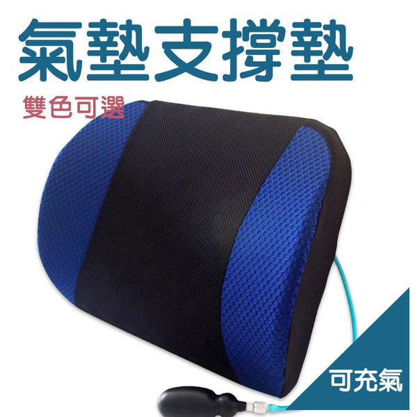 行車 / 辦公必備!人體工學設計 / 靠墊 / 腰靠 / 可充氣 / 紓壓 / 矯正坐姿