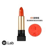 W.Lab 看我百變柔霧唇膏3.7g 04甜橙橘 原廠公司貨