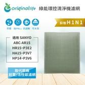三洋SANYO (ABC-AR15、HR15、P3E2、HA15、P3V7等)【Original life】空氣清淨機濾網 長效可水洗