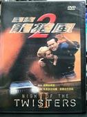 挖寶二手片-D50-正版DVD-電影【驚速龍捲風2】-布魯斯坎培爾 雪儂史托吉絲(直購價)
