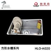《赫里翁》HLO-A020 方形水槽 MIT歐化不銹鋼 廚房水槽