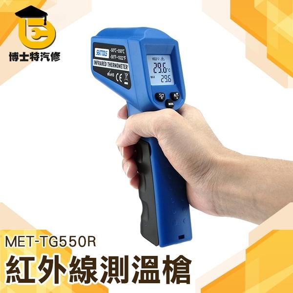 測油溫 烤箱溫度計 台灣現貨 雞蛋糕溫度 溫度槍 紅外線測溫槍550度 烘焙器具非接觸測溫儀
