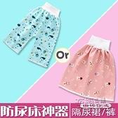 寶寶隔尿裙防水隔尿褲兒童戒尿床神器尿布裙純棉可洗尿墊大號防漏 雙十二全館免運