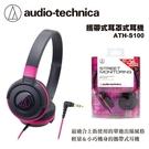 【94號鋪】鐵三角 ATH-S100 街頭DJ風格可折疊式頭戴耳機-黑粉  (送平板立架/觸控筆/收納袋)