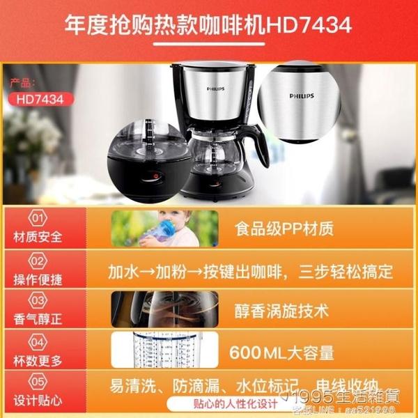 泡茶機 Philips/ HD7434美式全自動煮咖啡壺防滴漏咖啡機家用 小型 1995生活雜貨NMS