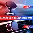 車載手機支架汽車用磁吸貼片吸盤式強力磁鐵車上中控導航固定支撐【輕派工作室】