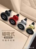 車載手機支架磁性汽車用空調出風口強磁力磁鐵卡扣吸盤式通用導航 新年禮物