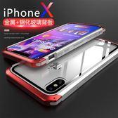 iPhoneX手機殼蘋果X保護套金屬X10透明玻璃新款全包防摔潮牌男女 智慧e家