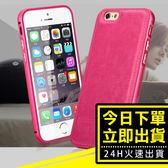 [24H 台灣現貨] 蘋果 iphone6 plus i6s 皮質 4.7吋 5.5吋 手機套 手機殼 蘋果 i6sp 超薄 金屬殼