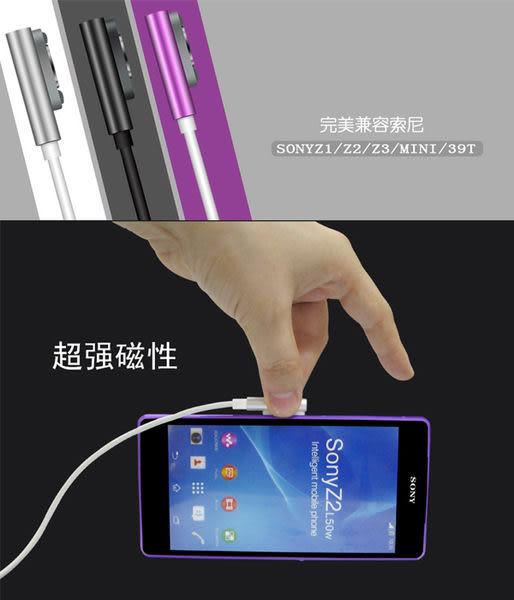 Sony 加長版 比原廠佳 磁力 充電線 磁性 充電線 磁吸 線 金屬 數據 磁充 Z3 Z1 Z2 Z Compact Ultra BOXOPEN