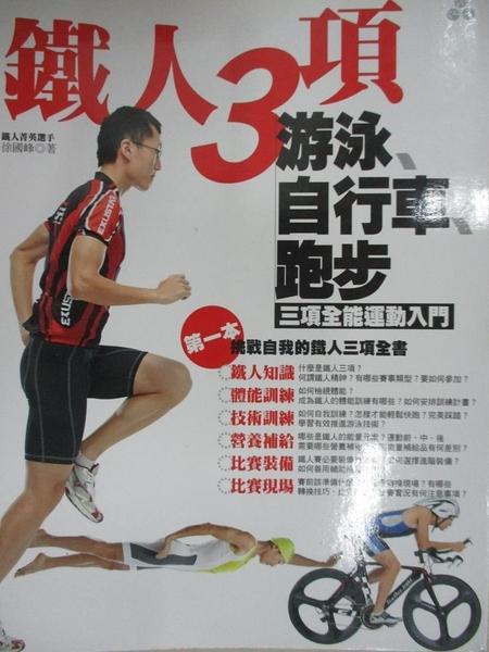 【書寶二手書T2/體育_KEH】鐵人三項游泳、自行車、跑步三項全能運動入門_徐國峰