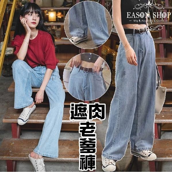 EASON SHOP(GW3621)韓版水洗丹寧淺藍色遮肉老爹褲做舊多口袋收腰牛仔褲女高腰寬褲直筒全長褲顯瘦