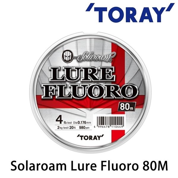 漁拓釣具 TORAY SOLAROAM LURE FLUORO 80M #10LB #12LB #14LB (碳纖線)