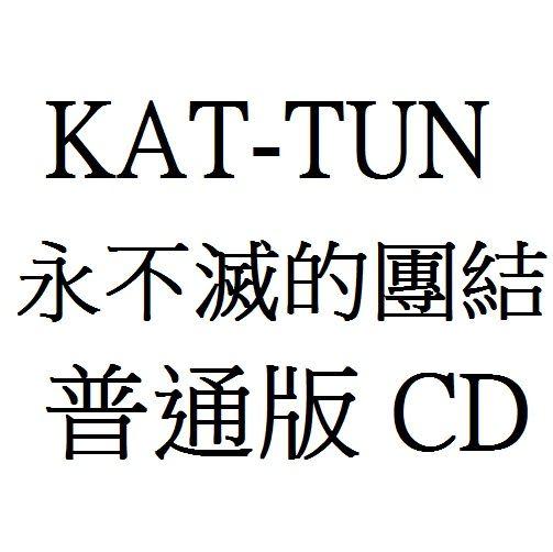 KAT-TUN 永不滅的團結 普通版 CD (音樂影片購)