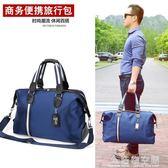 旅行包 旅行包男旅游手提包行李袋旅行袋旅游包 造物空間