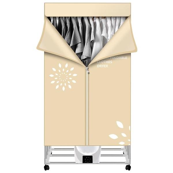 2020烘乾機折疊式乾衣機家用小型靜音內衣消毒機烘衣機取暖器 交換禮物